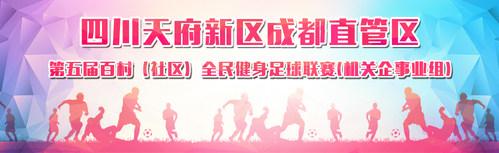 赛事banner