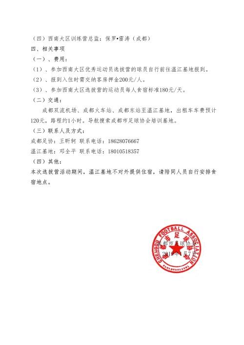 011223573651_0关于中国足协组织2019年U132006年龄段西南大区优秀运动员选拔营成都_2.jpg