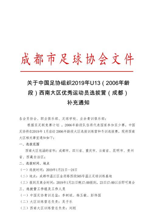011223573651_0关于中国足协组织2019年U132006年龄段西南大区优秀运动员选拔营成都_1.jpg